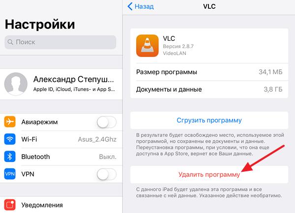 Удаление приложения с iPad через настройки - шаг 3