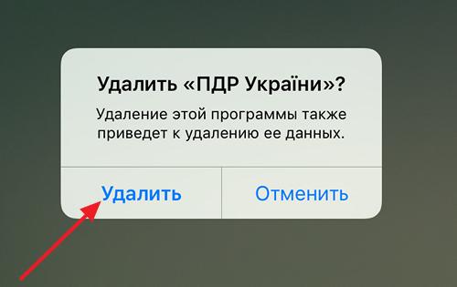 Удаление приложение с рабочего стола iPad - шаг 2