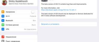 Как установить iOS 12 бета на iPhone или iPad