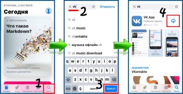 Установка Вконтакте через AppStore - шаг 2