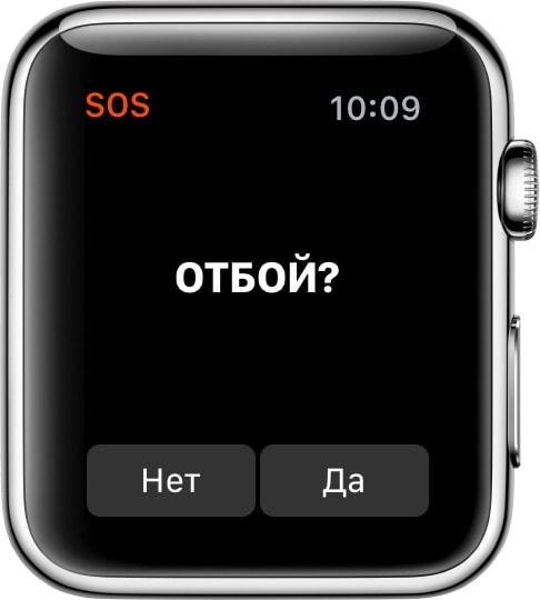 Как отменить экстренный вызов в Apple Watch