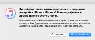 Как восстановить заводские настройки на iPhone и iPad