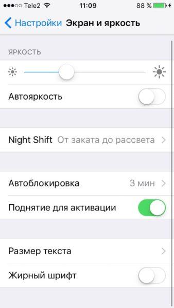 Настройка автоблокировки на iPhone - шаг 1