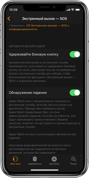 Включение функции «Обнаружение падения» на Apple Watch 4