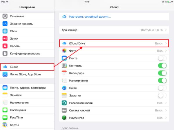 Пункт iCloud Drive в настройках гаджета