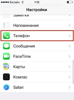 Раздел «Телефон» в настройках iPhone