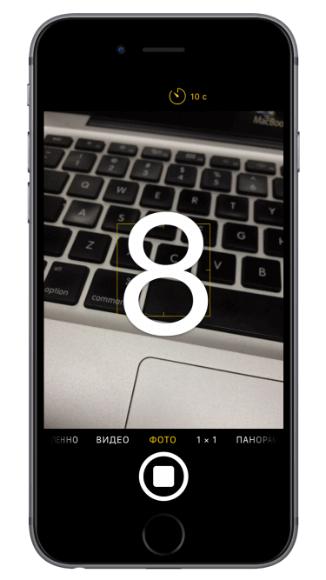 Как включить таймер в камере iPhone или iPad
