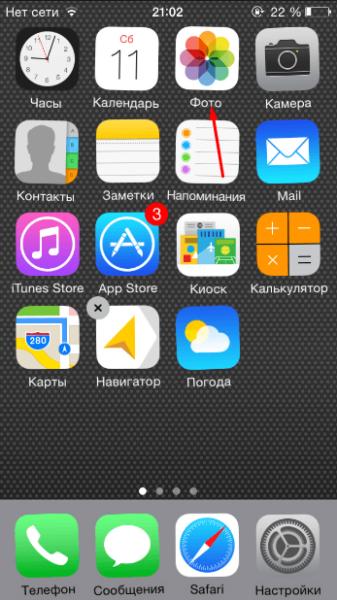 Фото-приложение на iPhone