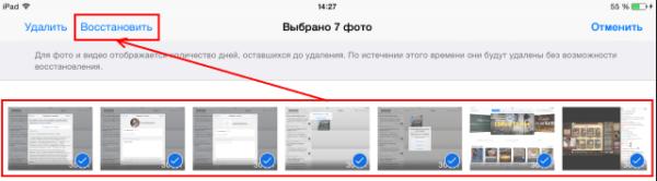 Восстановление фото на iPhone из раздела «Недавно удаленные»