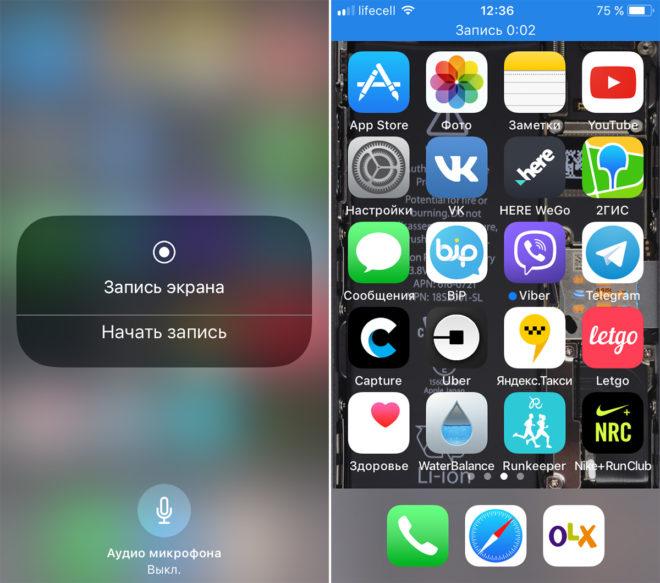 Как записать видео с экрана в iOS 11