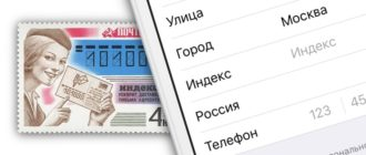 Какой индекс вводить в форму при создании аккаунта в Apple ID
