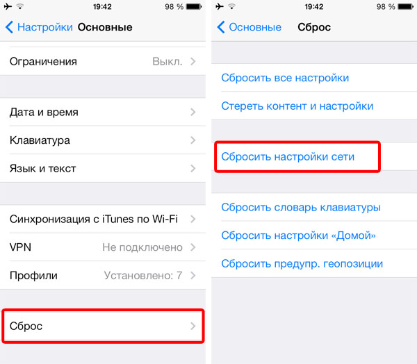 Сброс настроек сети на iPhone