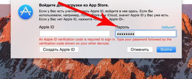 Нет окна для ввода пароля Apple ID на MacOS