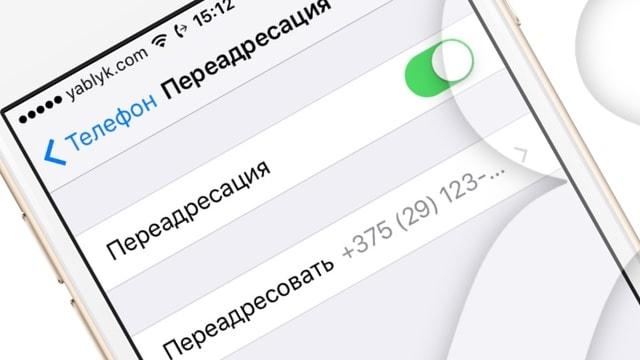 Переадресация вызовов на iPhone