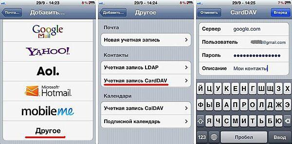 Перенос контактов с Google на iPhone