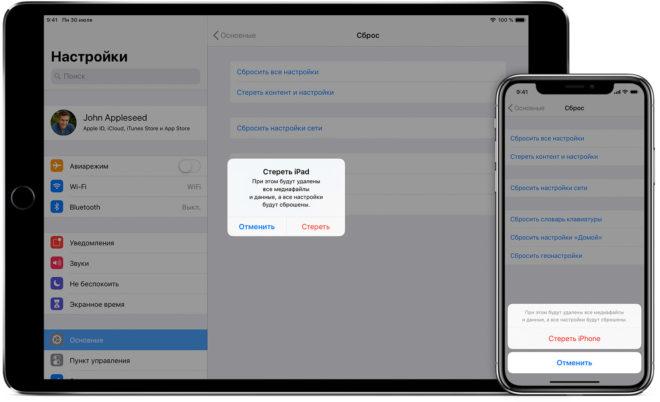 Как подготовить к продаже iPhone, iPad, iPod Touch
