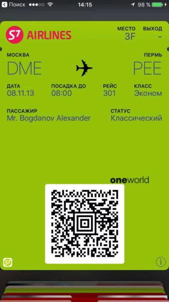 Покупка онлайн-авиабилетов компании «Аэрофлот» с помощью Apple Wallet