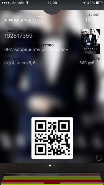 Покупка онлайн-билета в кинотеатр с помощью Apple Wallet