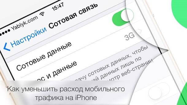 Расход мобильного интернет-трафика на iPhone