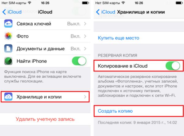 Создание резервной копии iPhone и iPad через iCloud