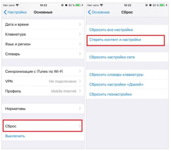 Сброс настроек до заводских на iPhone и iPad