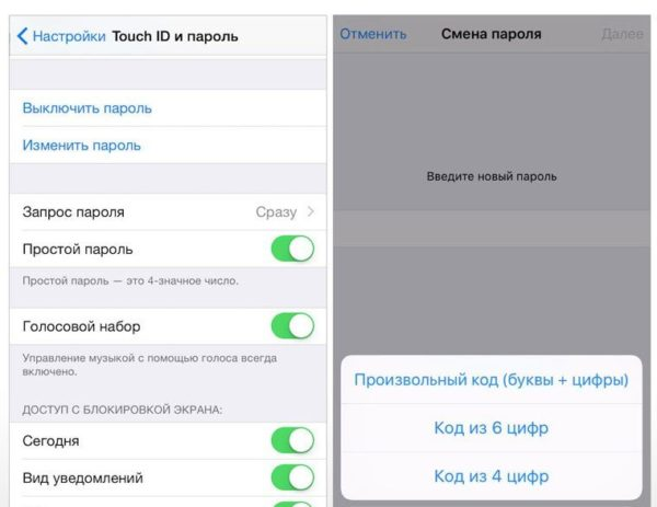 Смена пароля блокировки на iPhone
