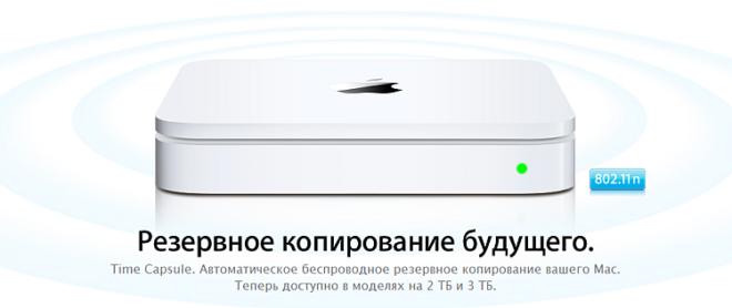 Time Capsule Apple