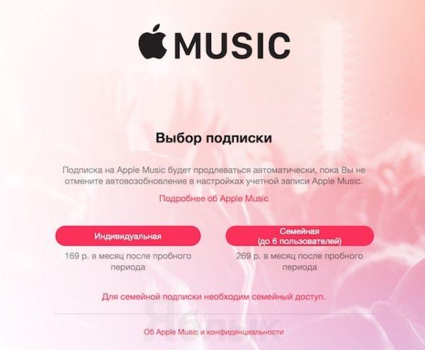 Варианты подписки на Apple Music
