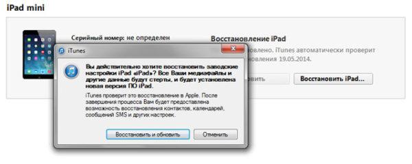 Восстановление копии iPad через iTunes