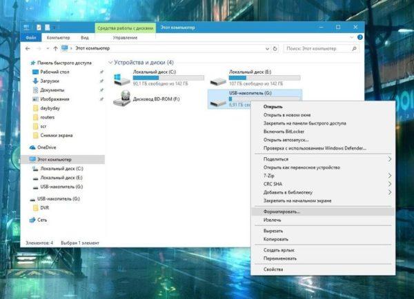 Запуск системного средства для форматирования в Windows