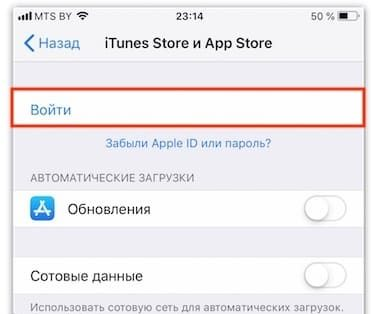 Активация Apple ID на iPhone - шаг 1