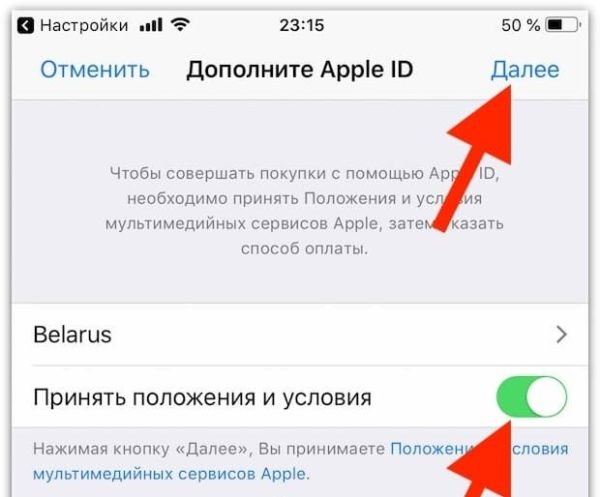 Активация Apple ID на iPhone - шаг 3