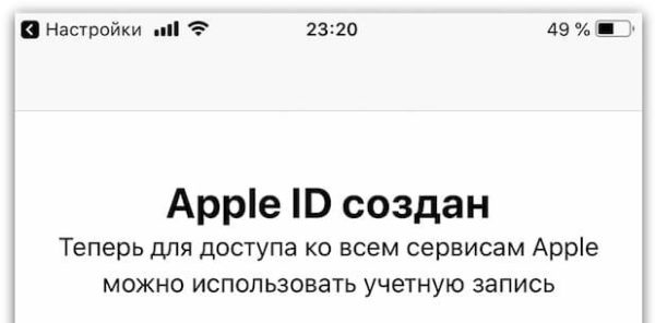 Активация Apple ID на iPhone - шаг 6