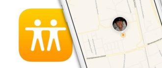 Функция «Найти друзей» в iOS
