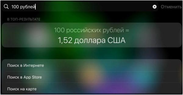 Конвертация валюты на iPhone и iPad