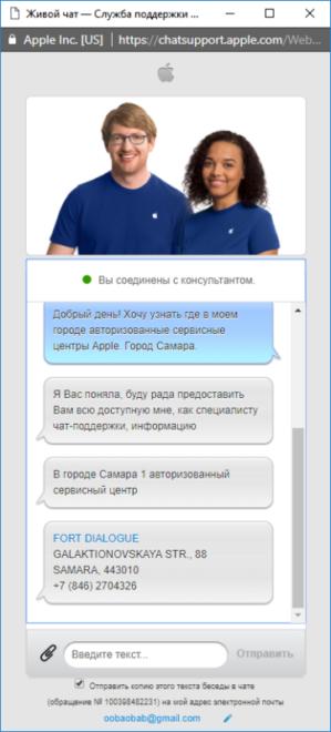 Как найти авторизованный сервисный центр Apple