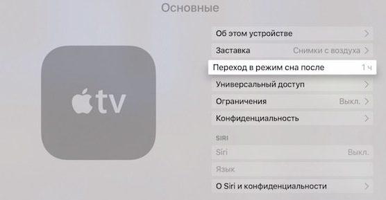 Автоматическое выключение Apple TV