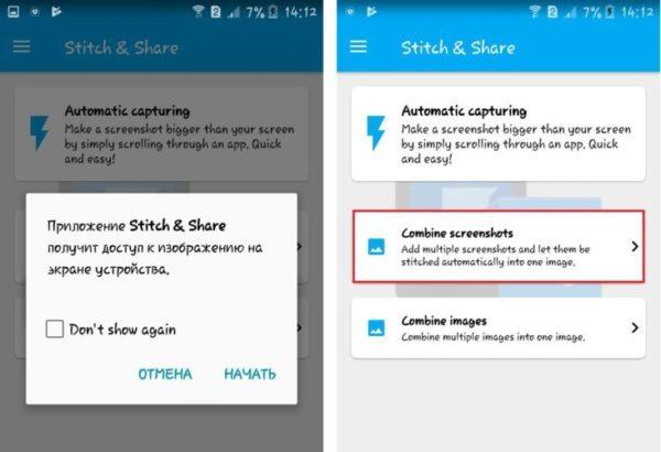 Приложение Stitch & Share