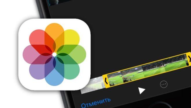 Как обрезать видео на iPhone и iPad в стандартном приложении «Фото»