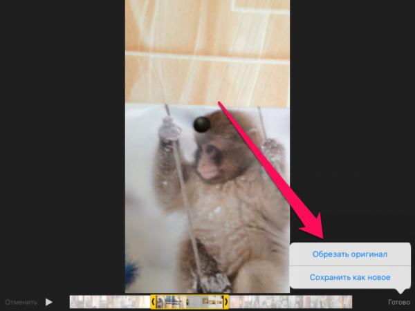 Обрезка видео в iOS в приложении «Фото»
