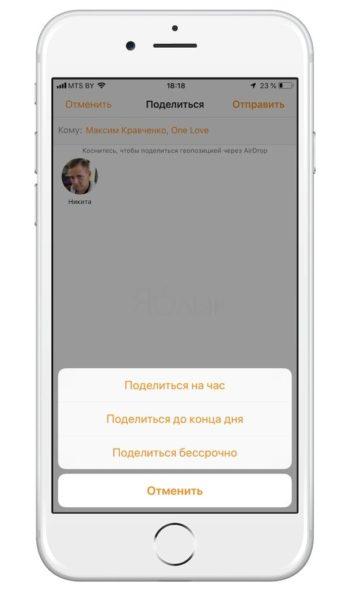 Как найти друзей с помощью iPhone - шаг 4