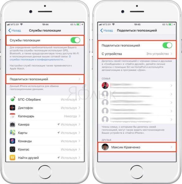 Как найти друзей с помощью iPhone - шаг 5