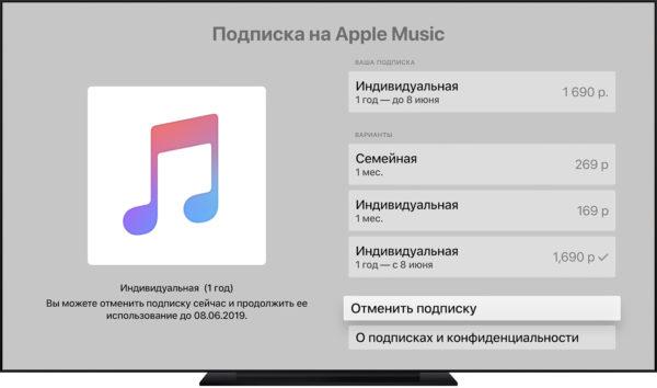Отмена подписки на Apple Music через Apple TV
