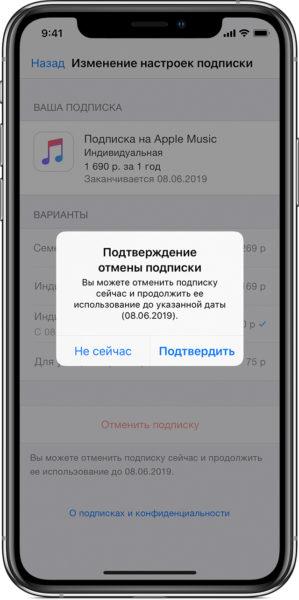 Отмена подписки на Apple Music через iPhone, iPad и iPod touch