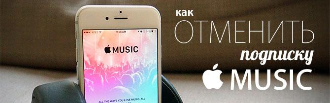 Как отключить подписку на Apple Music