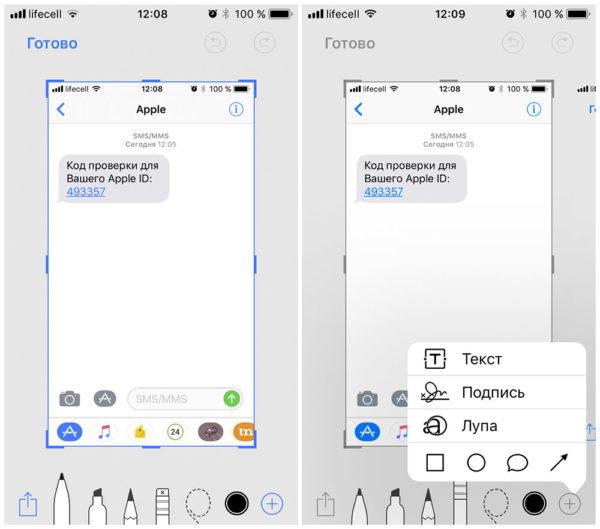 Редактирование скриншота в iOS 11