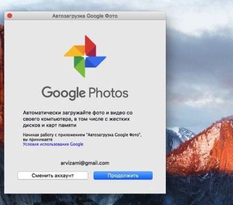 Перенос снимков с компьютера в Google-фото - шаг 3