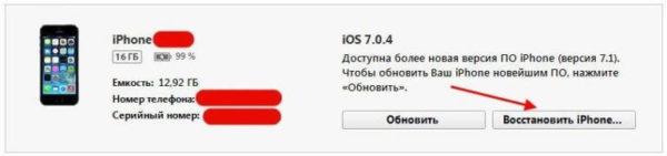 Перепрошивка iOS-устройства через iTunes - шаг 2
