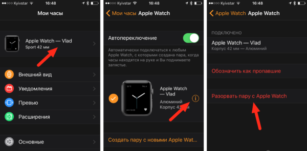 Отвязка Apple Watch от iPhone