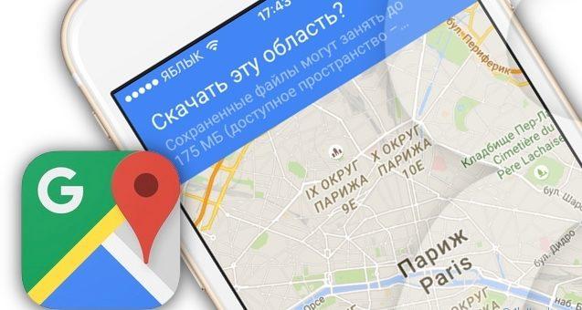 Как пользоваться Google Maps на iPhone без интернета